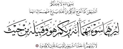 Al-A'raf 7, 27