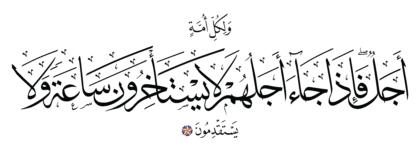 Al-A'raf 7, 34