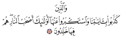 Al-A'raf 7, 36