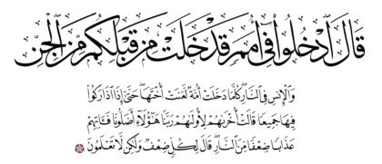 Al-A'raf 7, 38