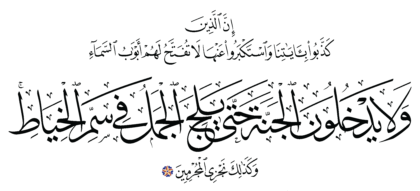 Al-A'raf 7, 40