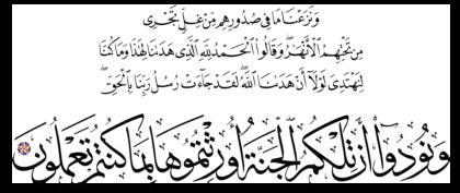 Al-A'raf 7, 43