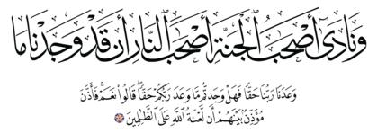 Al-A'raf 7, 44
