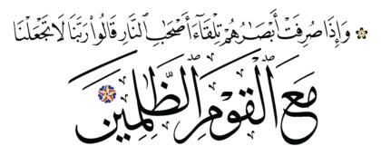 Al-A'raf 7, 47
