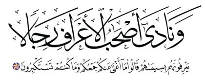 Al-A'raf 7, 48