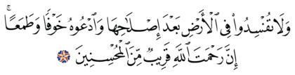 Al-A'raf 7, 56