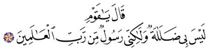 Al-A'raf 7, 61