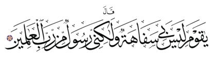 Al-A'raf 7, 67
