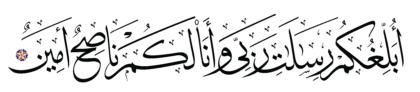 Al-A'raf 7, 68