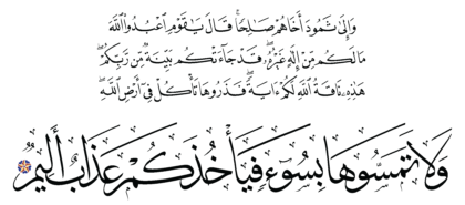 Al-A'raf 7, 73