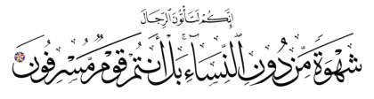 Al-A'raf 7, 81