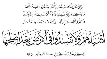 Al-A'raf 7, 85