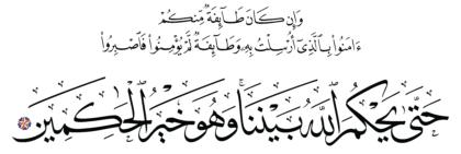 Al-A'raf 7, 87