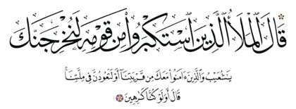 Al-A'raf 7, 88