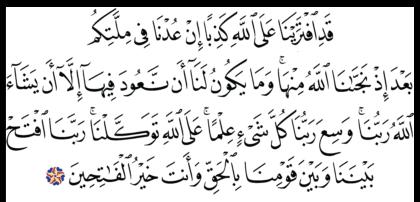 Al-A'raf 7, 89