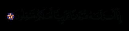 Yusuf 12, 2