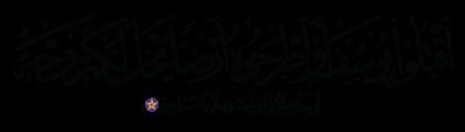 Yusuf 12, 9