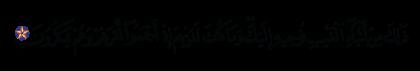 Yusuf 12, 102