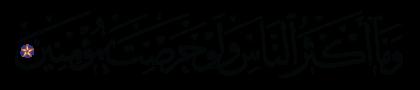 Yusuf 12, 103