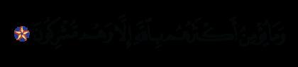 Yusuf 12, 106