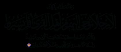Yusuf 12, 109