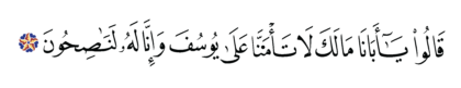 Yusuf 12, 11
