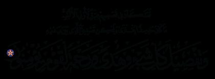 Yusuf 12, 111