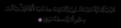 Yusuf 12, 17
