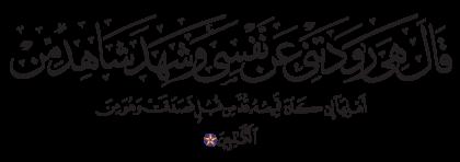 Yusuf 12, 26