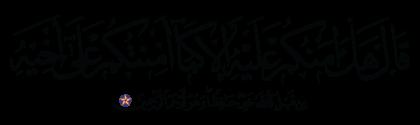 Yusuf 12, 64