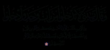 Yusuf 12, 67