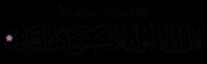 Yusuf 12, 69