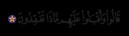 Yusuf 12, 71