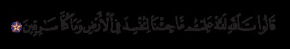 Yusuf 12, 73