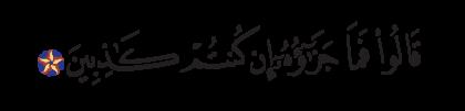 Yusuf 12, 74