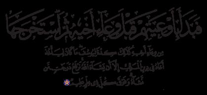 Yusuf 12, 76