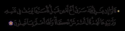 Yusuf 12, 77