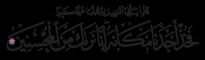 Yusuf 12, 78