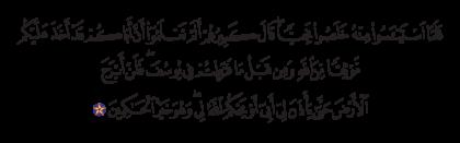 Yusuf 12, 80