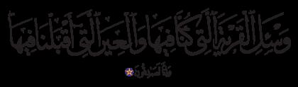 Yusuf 12, 82