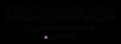 Yusuf 12, 87