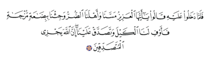 Yusuf 12, 88