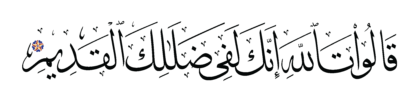 Yusuf 12, 95