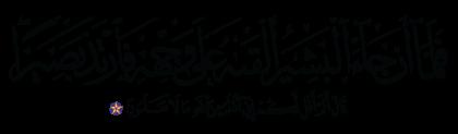 Yusuf 12, 96