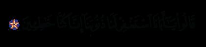 Yusuf 12, 97