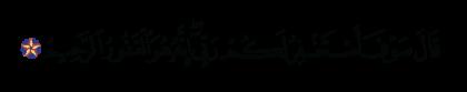 Yusuf 12, 98
