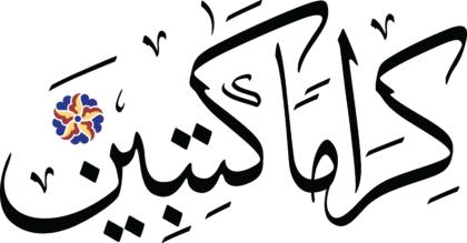 Al-Infitâr 82, 11