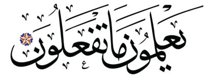 Al-Infitâr 82, 12