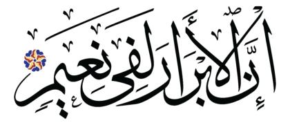 Al-Infitâr 82, 13