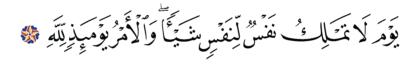 Al-Infitâr 82, 19